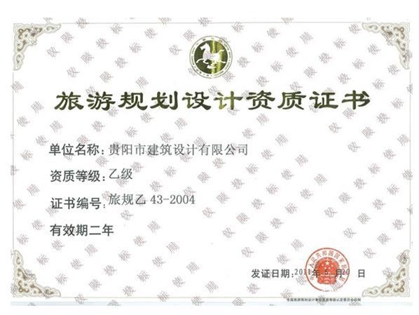 百事2-旅游规划设计资质证书
