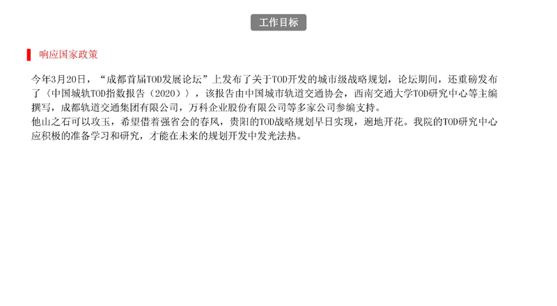 TOD及地下空间(二院完成版)(4)_页面_08