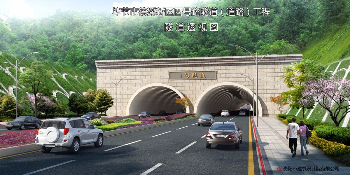 毕节德溪4号路隧道
