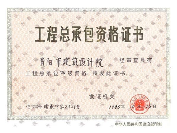 百事2-工程总承包资格证书