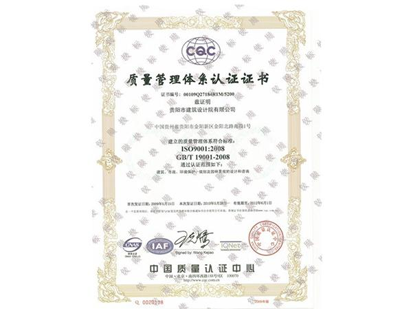 百事2-质量管理体系认证证书