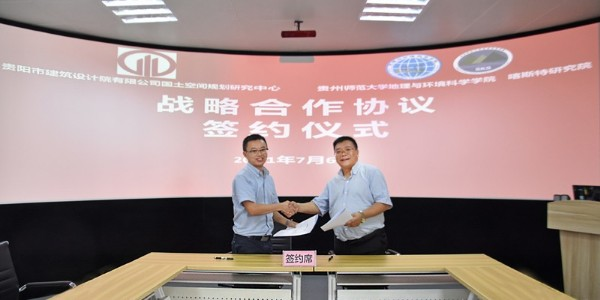 百事2与贵州师范大学地理与环境科学学院战略合作签约