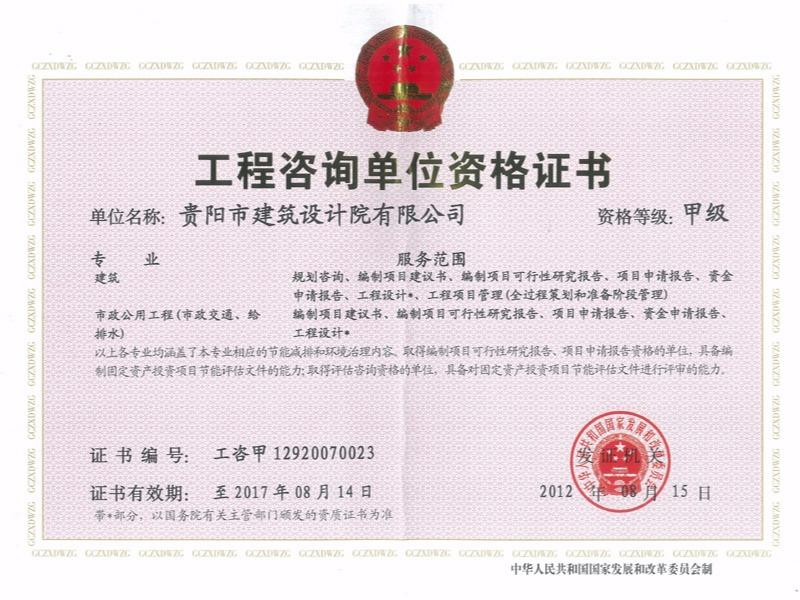 百事2-工程咨询单位资格证书