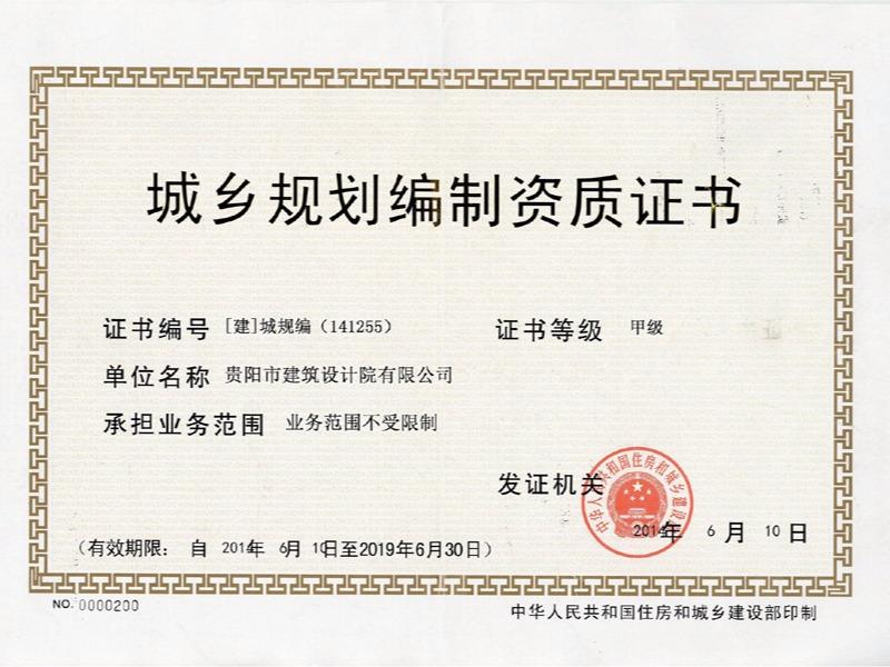 百事2-城乡资质证书