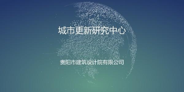 """百事2~""""城市更新研究中心2""""风采展"""