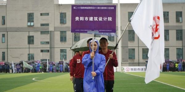 第二十六届贵州省勘察设计磷化建材杯足球赛盛大开幕